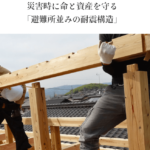 和(かのう)建設株式会社の口コミや評判